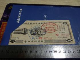 1989年中山市信用社定期定额有奖储蓄存单10元
