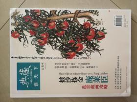 典藏读天下2014.12古美术