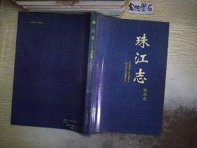 珠江志 第四卷