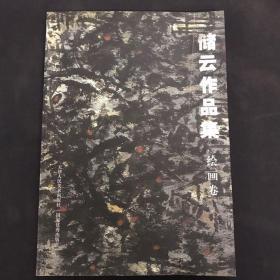 储云作品集绘画卷