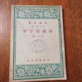民國36年中華書局初版 胡立人 編 《初級童子軍》多插圖