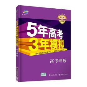 2020五年高考三年模拟理科数学B版 5年高考3年模拟高考理数53b 新课标全国卷真题高中高三理科一轮总复习资料曲一线五三