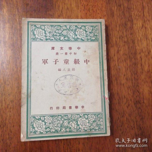 民國36年中華書局初版 胡立人 編 《中級童子軍》多插圖