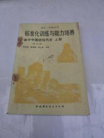 标准化训练与能力培养高中中国近现代史上册
