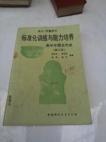 标准化训练与能力培养高中中国古代史