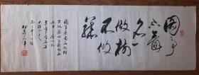 手书真迹书法:天津市书协会员王松泉草书《图事不图名做树不做藤》