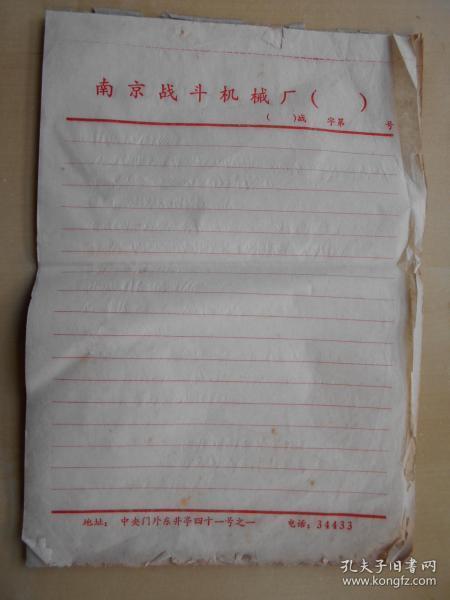 老纸头【文革,南京战斗机械厂,空白信纸15张】尺寸:25.2×17.5cm