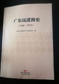 广东民进简史: 1948—2015