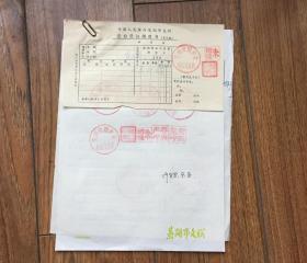 1988年度芜湖市文联下属《芜湖市图片社工商银行开户申请书》由蒋廉声亲笔填写并签名!另钤印芜湖市图片社全部公章!及部分个人钤印(黄有圣、朱增禄等)和签字!一份3页!