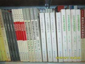 国际环境教育的理论与实践(比较教育丛书)