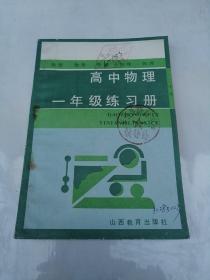 高中物理第一册练习册