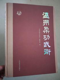 《温州柔功武术》16开精装本256页(原版保真,仅印2000册)