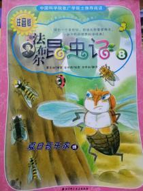 法布尔昆虫记  注音版 8
