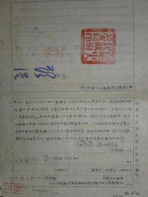 """1953年合肥市公安局局长""""顾浩""""给合肥市政府报告一份(八开),另附相关收据两张"""