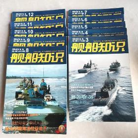 舰船知识2011年3.4.5.6.7.8.9.10.11.12(10本合售)