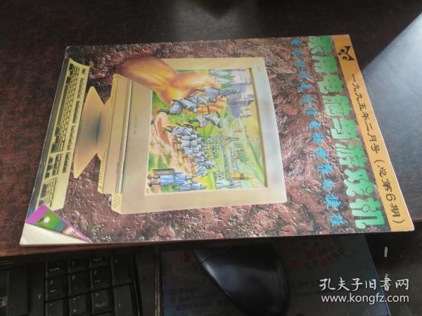 家用电脑与游戏机1995年2月号(总第6期)