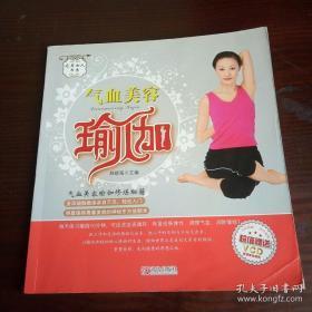 气血美容瑜伽 (赠送VCD超值瑜伽课程)