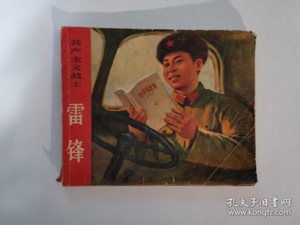 共产主义战士:雷锋