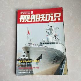 舰船知识2009年9