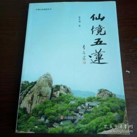 仙境五莲 (彩图版日照山水旅游丛书)