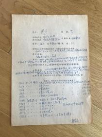 【中国电影史料】——周予(长春电影制片厂著名导演,作品《北斗》、《杜十娘》)手稿《周予自传》1页
