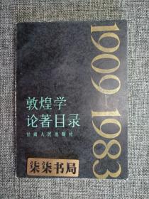 敦煌学论著目录(1909-1983)