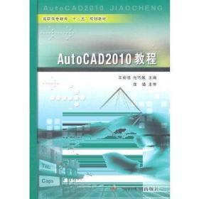 """高职高专教育""""十二五""""规划教材:AutoCAD2010教程"""