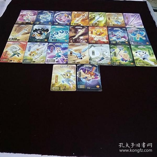 虹猫蓝兔惊天揭秘卡23张无重复