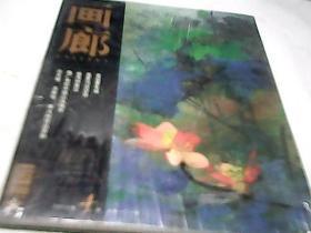 画廊 2005年第4期总第101期----袁运甫专辑