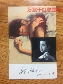 著名油画家郭润文签名肖像明信片,有钤印