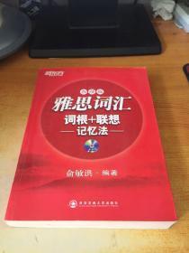 新东方·雅思词汇:词根+联想记忆法(加强版)含光盘