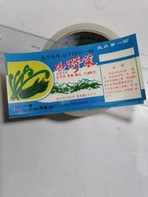 山野菜   50件以内收取一次运费。大小品自定。