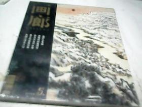 画廊 2003年第5期总第90期--陆俨少专辑