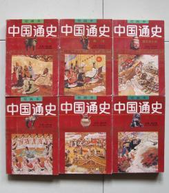 中国通史(绘画本)6册全