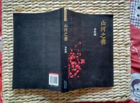 【超珍罕  余秋雨  签名  签赠本  有上款】山河之书====2015年10月 一版三印