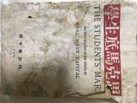 孔网孤本:红色文献《学生底马克思》1930年初版,仅印1500册