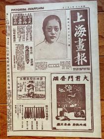 《上海画报》民国18年第493期,品相完美。