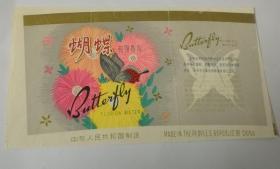 蝴蝶花露香水纸片