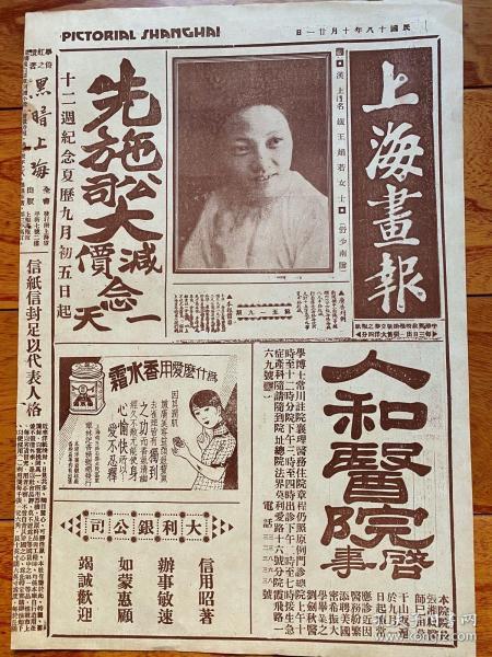 《上海画报》民国18年第519期,品相完美。
