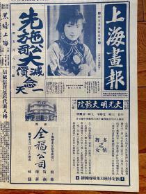 《上海画报》民国18年第585期,品相完美。