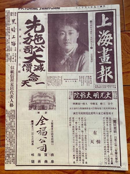 《上海画报》民国18年第587期,品相完美。