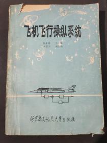 飞机飞行操纵系统