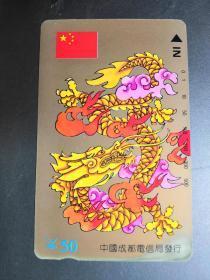 成都地方电话卡(田村卡)CDP4(2-1)金龙M30