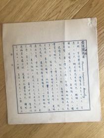 静生生物调查所旧藏——佚名民国时期植物谱手稿《常绿黎豆藤》2页