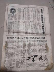 工学风雷报,红工司赣江造纸厂《东方红》战斗团等办