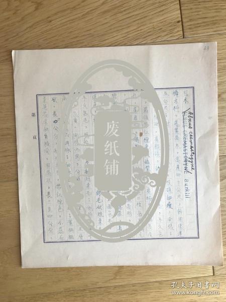 静生生物调查所旧藏——佚名民国时期植物谱手稿《桤木》2页