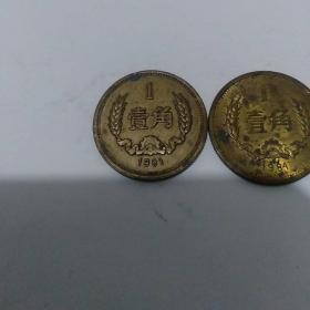 壹角硬币 1981年2枚