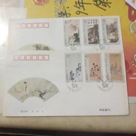 1994——14《傅抱石作品选》特种邮票  首日封