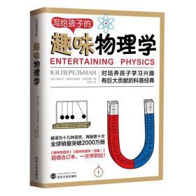 写给孩子的趣味物理学