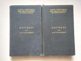 het evangelie mattheüs Ⅰ Ⅱ  1954